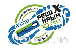 10-я юбилейная гонка Milo РЕЙД X-Крым,