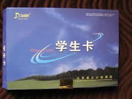 Карточка для учащихся Доюань