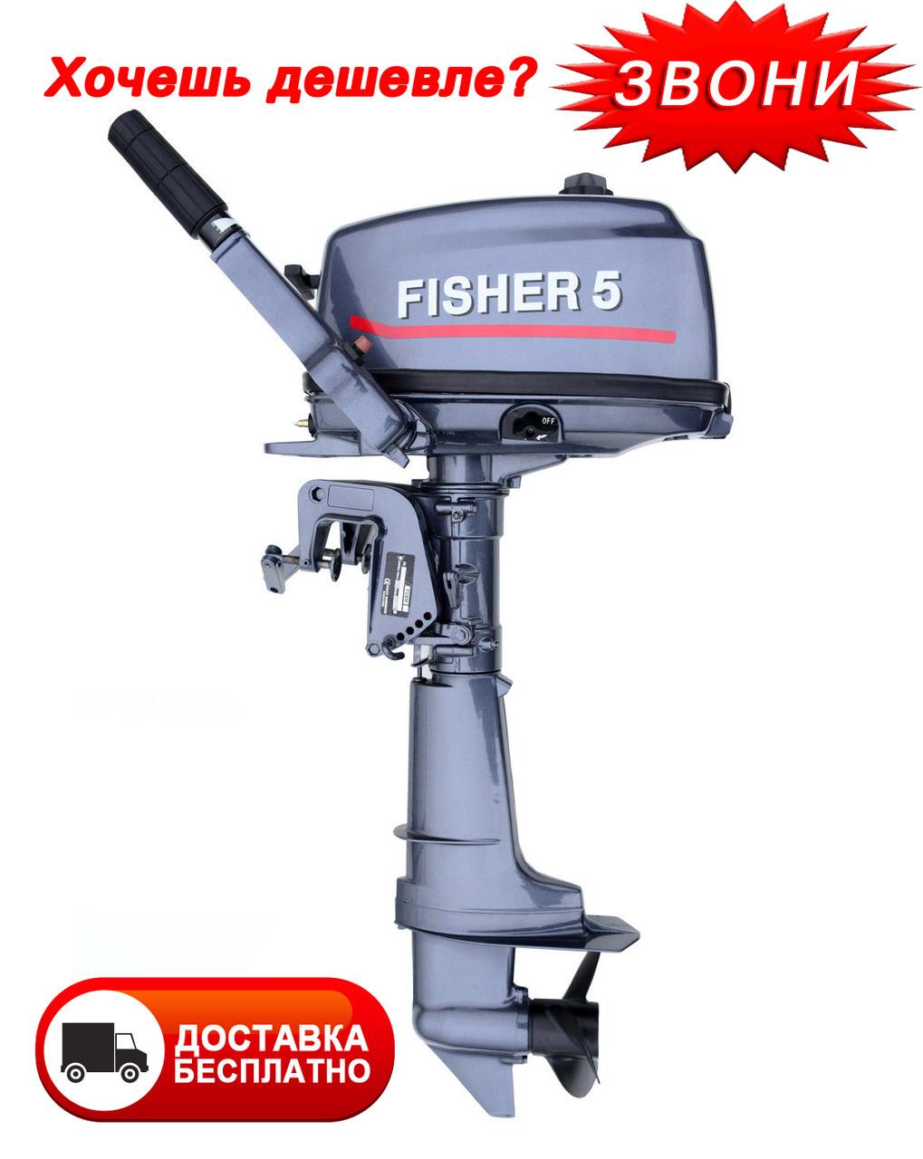 Лодочный мотор Fisher T5BMS(двухтактные лодочные моторы)