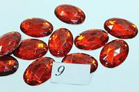 Камни пришивные (Овал Бол. 15х22мм) 20шт. Красный