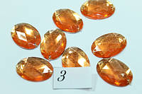 Камни пришивные (Овал Бол. 15х22мм) 20шт. Оранжевый