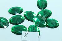 Камни пришивные (Овал Бол. 15х22мм) 20шт. Зеленый