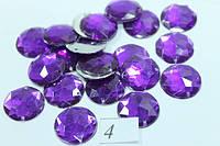 Камни пришивные (Кружок бол. 18мм) 20шт. Фиолетовый