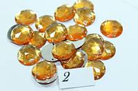 Камни пришивные (Кружок бол. 18мм) 20шт. Оранжевый