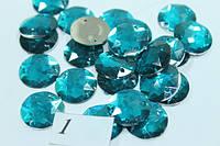 Камни пришивные (Кружок бол. 18мм) 20шт. Бирюзовый