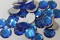Камни пришивные (Кружок бол. 18мм) 20шт. Голубой