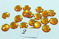 Камни пришивные (Кружок мал. 14мм) 30шт. Желтый