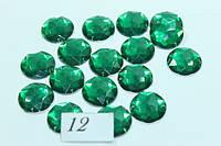 Камни пришивные (Кружок бол. 18мм) 20шт. Зеленый