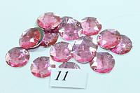 Камни пришивные (Кружок бол. 18мм) 20шт. Бледно-Розовый