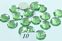 Камни пришивные (Кружок бол. 18мм) 20шт. Салатовый