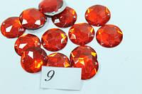 Камни пришивные (Кружок бол. 18мм) 20шт. Красный