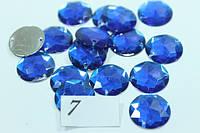 Камни пришивные (Кружок бол. 18мм) 20шт. Синий