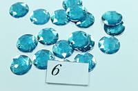 Камни пришивные (Кружок мал. 14мм) 30шт. Голубой