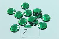 Камни пришивные (Кружок мал. 14мм) 30шт. Зеленый