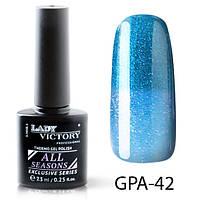 Новинка! Цветной термо гель-лак Lady Victory GPA-42