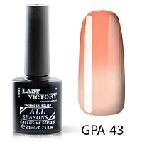 Новинка! Цветной термо гель-лак Lady Victory GPA-43