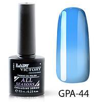Новинка! Цветной термо гель-лак Lady Victory GPA-44