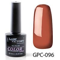 Новинка! Цветной гель-лак Lady Victory GPC-096