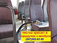 Химчистка салона автомобиля Днепропетровск.