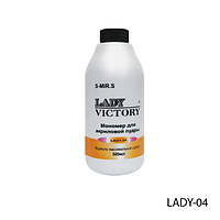 Мономер Lady Victory LADY-04 - 500 мл, наименьшее время затвердевания,