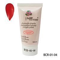 Акриловые краски в тубе BCR-01-04 (ярко-красный) - 28 мл,