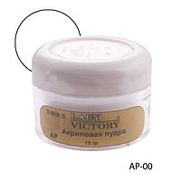 Акриловая пудра AP-00 - 10 г, для наращивания ногтей (Прозрачная)