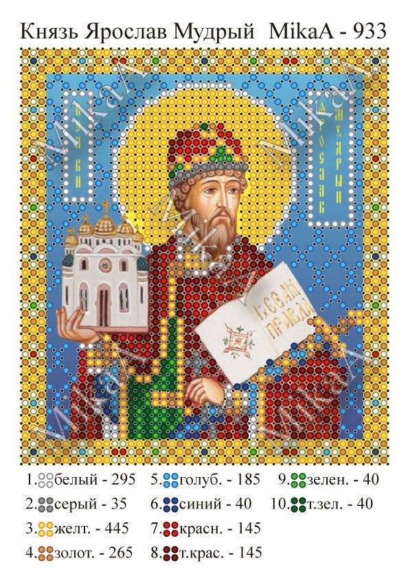 """Схема для частичной вышивки бисером  - """"Князь Ярослав Мудрый"""" А6"""