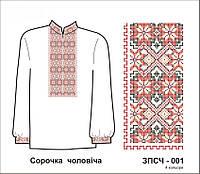 Схема для вышивания мужской рубашки, 480/510 (цена за 1 шт. + 30 гр.)