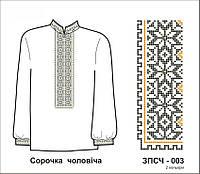 Заготовка для вышивания мужской рубашки, 380/410 (цена за 1 шт. + 30 гр.)