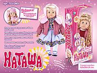 """Кукла говорящая MY071/T23-D401 """"Наташа"""" интерактивная"""