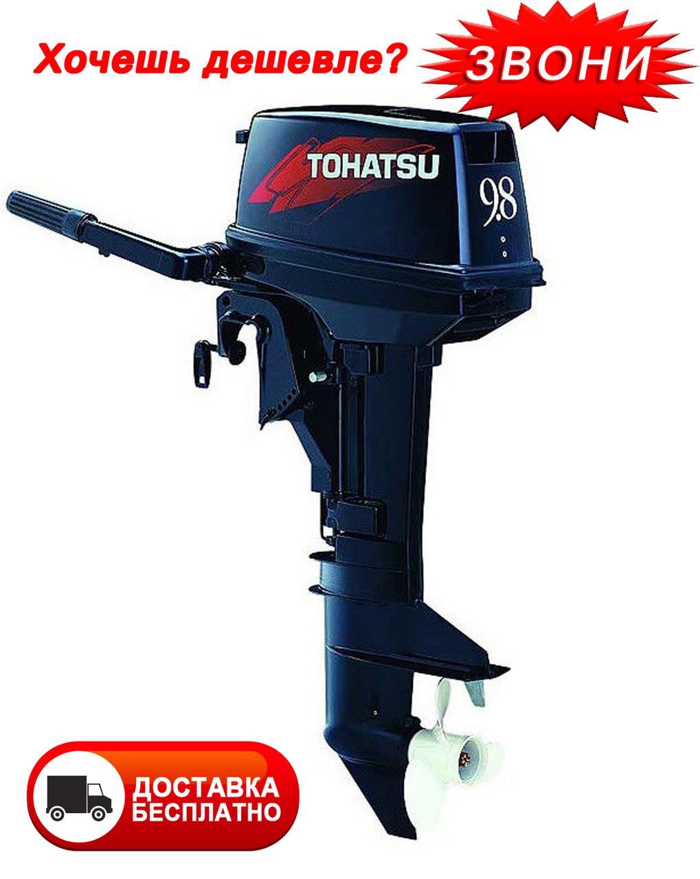 Двухтактный лодочный мотор Tohatsu M9.8S АКЦИЯ !!!Количество ограничено СПЕШИТЕ