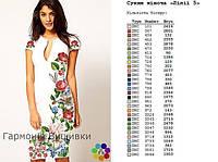 Заготовка женского платья для вышивки ЛІЛІЇ 5