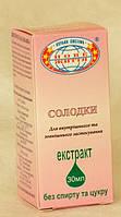 Cредство от кашля « Экстракт соодки» лечение бронхита, трахеита, бронхиальной астмы, гастрита, язвы желудка