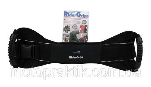 Пояс с ручками для пассажира Oxford Rider Grips