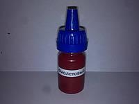 Пигмент жидкий флуоресцентный фиолетовый-10 мл