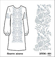 Заготовка для вышивания женского платья (длина 1 м), 420/460 (цена за 1 шт. + 40 гр.)
