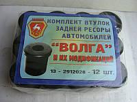 Втулка рессоры Волга 24 - 31105 (ОПТ 10 упаковок!) (к-кт 12шт) (пр-во Украина)