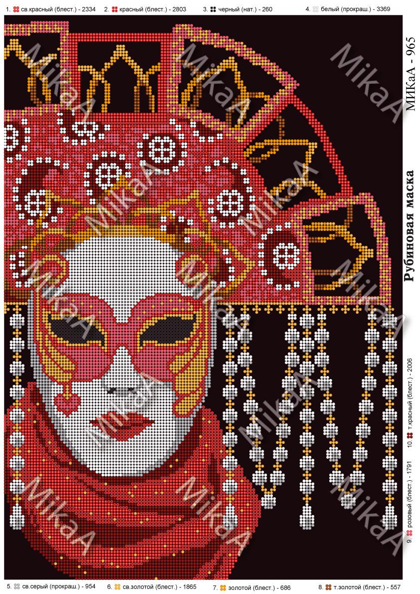 """Схема для частичной вышивки бисером - """"Рубиновая маска"""" А3"""