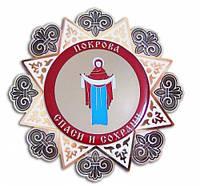 Орден «Покрова»