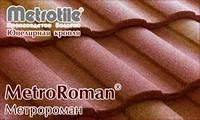 MetroRoman® Композитная черепица с посыпкой