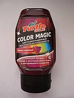 Цветообогащенный восковый полироль восстановитель для кузова Turtle Wax Color Magic (300мл) (ТЕМНО-КРАСНЫЙ)