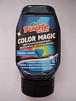 Цветообогащенный восковый полироль восстановитель для кузова Turtle Wax Color Magic (300мл) (ТЕМНО-СИНИЙ)