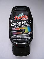 Цветообогащенный восковый полироль восстановитель для кузова Turtle Wax Color Magic (300мл) (ЧЕРНЫЙ)