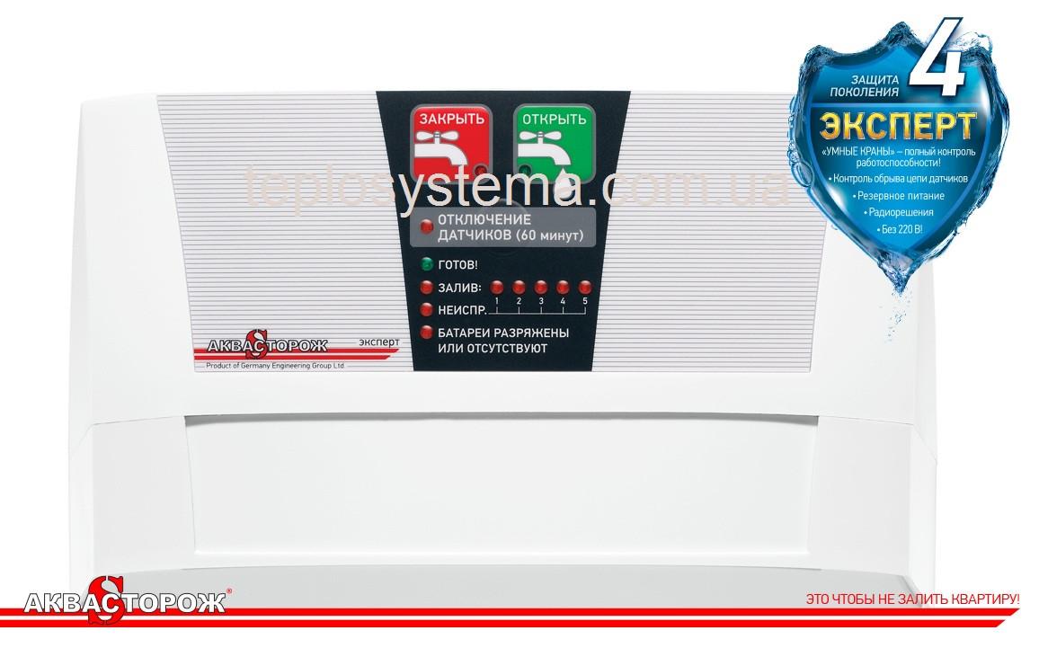 Базовый контроллер Аквасторож ЭКСПЕРТ PRO (ТК06)