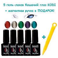 Акция!!! При покупке 5 Kodi Moon Light - ручка магнит в подарок