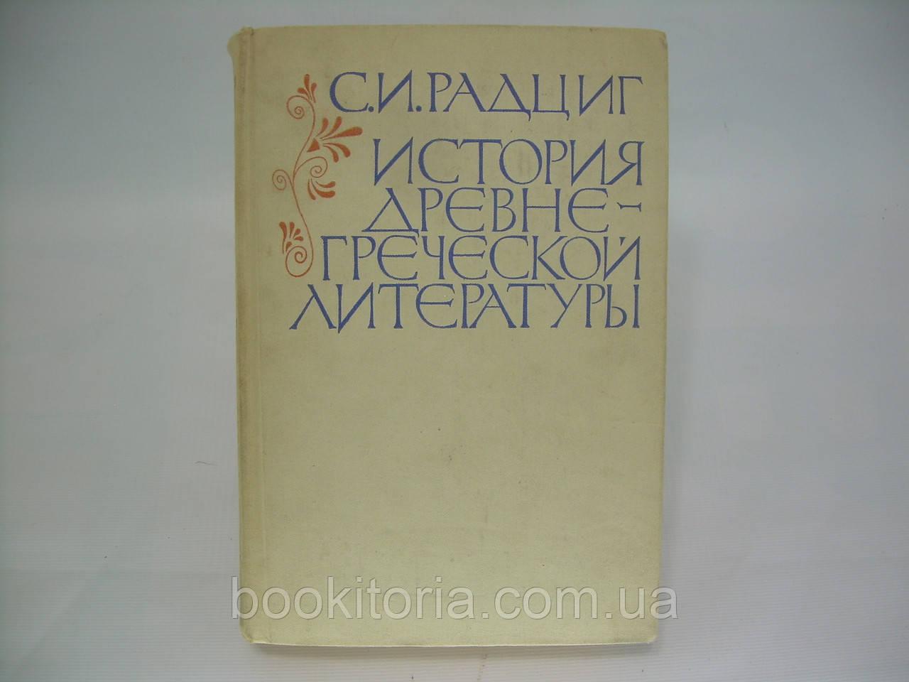 Радциг С.И. История древнегреческой литературы (б/у).