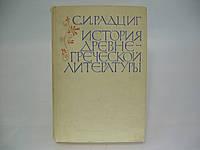Радциг С.И. История древнегреческой литературы (б/у)., фото 1