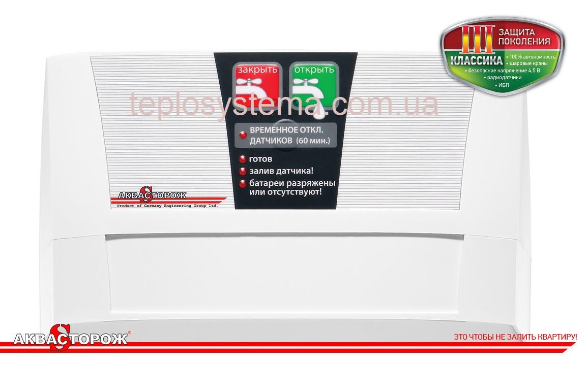 Базовый контроллер Аквасторож КЛАССИКА PRO (ТК02)