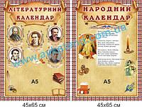 Стенды для кабинета украинского языка и литературы 4