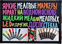 Меловой маркер, яркий, жидкий мел, маркер для меловой,LED доски, стекла, окон, витрин, от 1 шт.